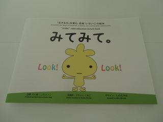 みてみての絵本.JPG